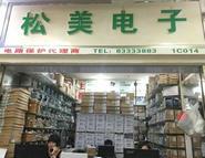 深圳市福田区松美健电子商行