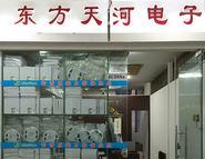 深圳市东方天河科技有限公司