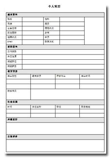 【简历模板】【简历表格】原创设计简历表格下载图片