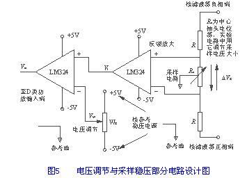 电压采样与反馈实验电路设计图