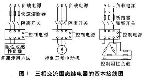三相交流固态继电器接线图