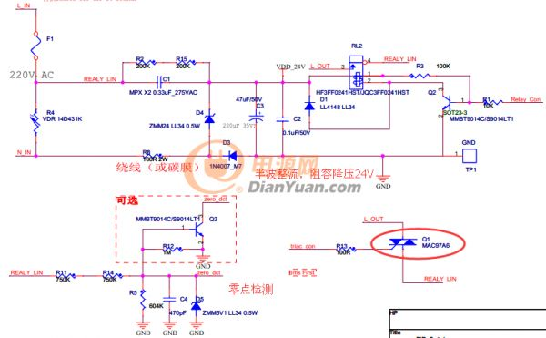 单片机电源电路焊接
