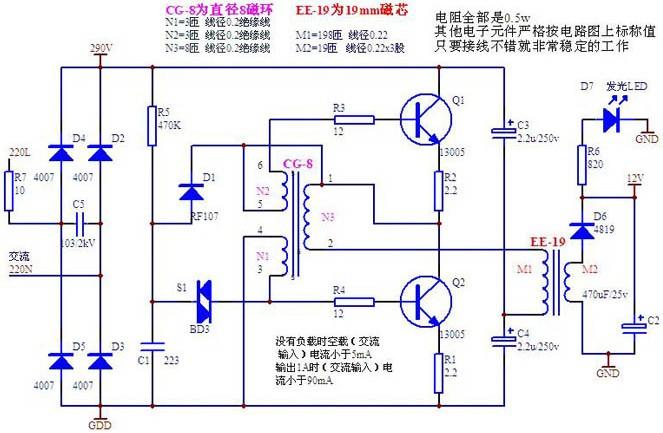 led灯的驱动电源原理电路图
