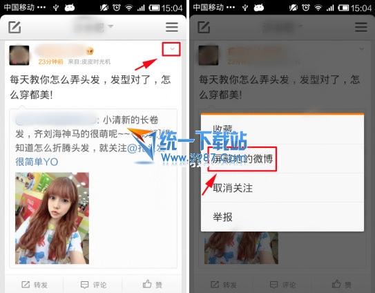 手机新浪微博怎么屏蔽某人?图片