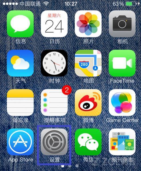 苹果手机怎样防止误删软件