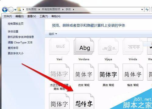 以上就是电脑安装新字体方法介绍,操作很简单的,大家按照上面步骤进行