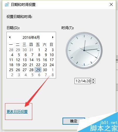 电脑时间位置上显示自定义文字的设置方法