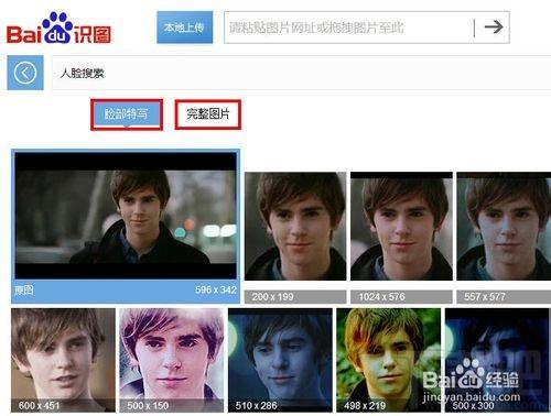 百度识图利用搜索实现人脸搜索的相应结果