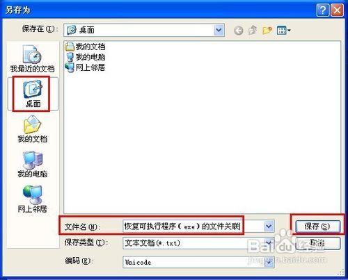 exe的文件是什么文件_u盤中木馬病毒,文件打不 開怎么辦?也無法格式化?_有些exe文件打不開