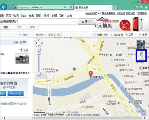 百度地图使用全景功能查看实景地图教程图片