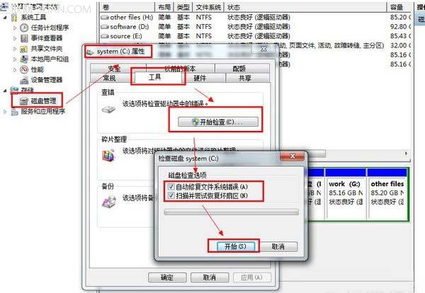 安装驱动程序出现数据错误的原因及解决方法