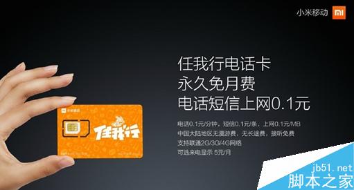 小米移动电话卡多少钱?小米电话卡在哪买?