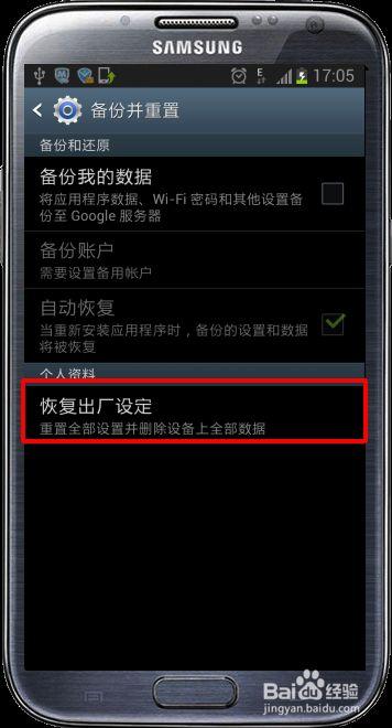 三星7100手机恢复出厂设置