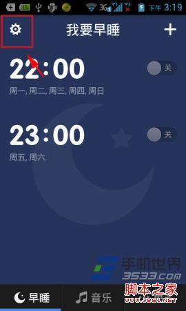 我要早睡是什么 睡眠辅助软件我要早睡模式选择方法图文教程