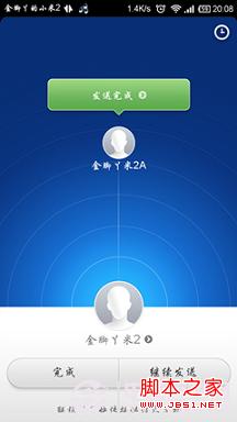 玩转小米手机快传功能让文件传输便捷迅速(快传指南)