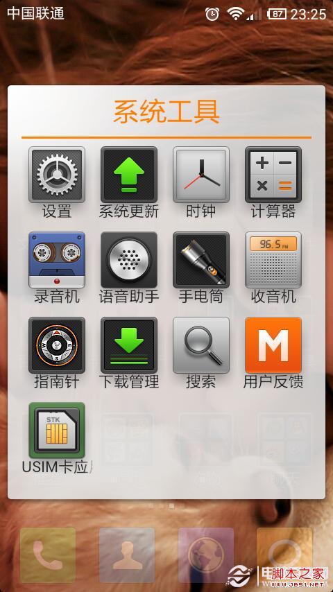 小米手机桌面应用图标不见了 如何找回小米桌面图标