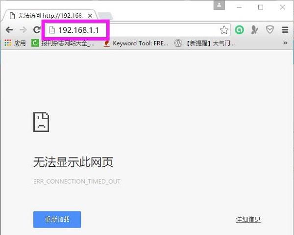 海尔路由器192.168.1.1登陆页面进不去解决办法(图文