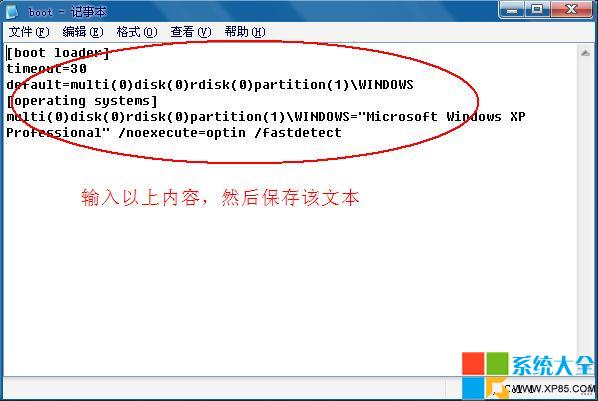 开机提示xp系统文件boot.ini非法的解决方案