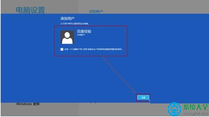 win8系统添加新用户的设置方法