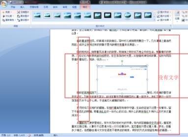 如何设置word2007文档图文混排呢 word2007设置图文混排的方法