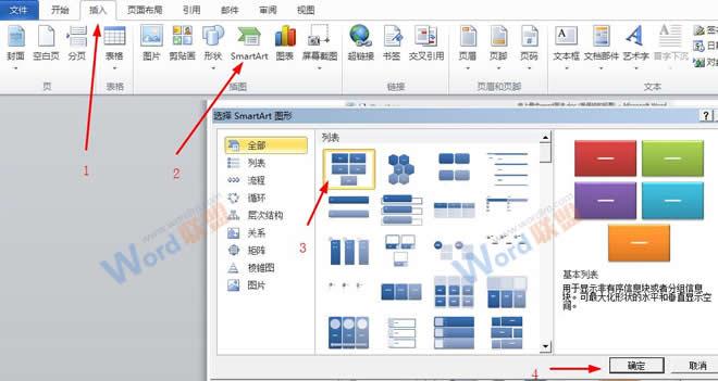 业务流程图 word模板