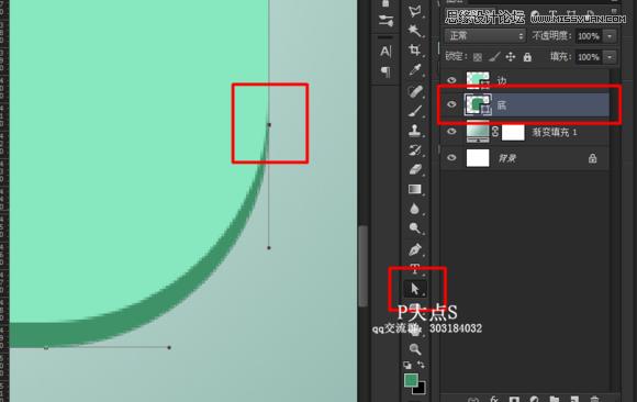 ps绘制肥皂盒icon图标方法