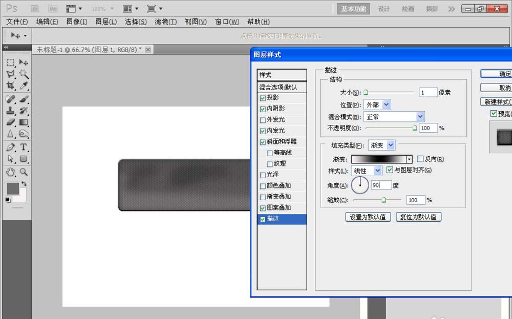 使用PS软件制作一个纹理按钮的图文教程