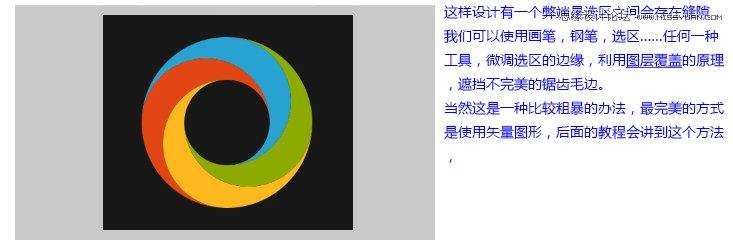 使用photoshop软件制作立体3d圆环logo的方法
