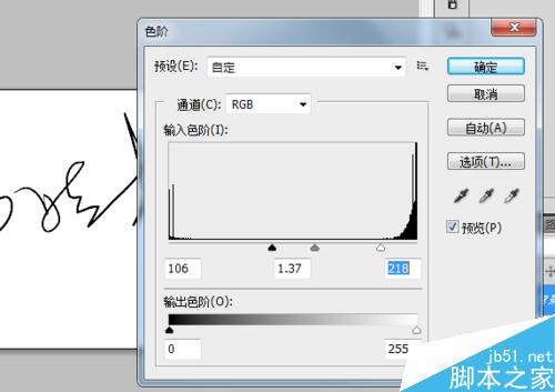 利用photoshop软件提取手写签名的图文教程