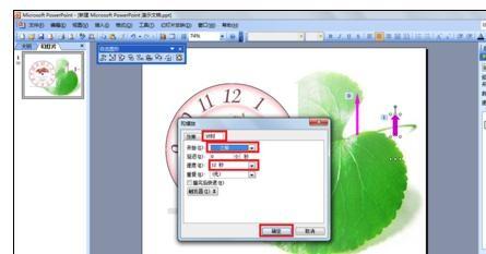 在ppt中绘制钟表旋转动画效果的详细方法图片
