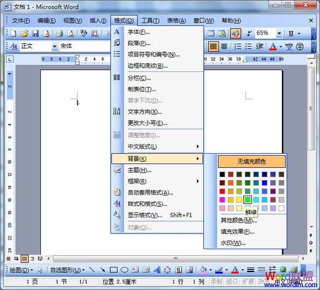 word2003怎么添加背景图片,设置背景颜色呢?