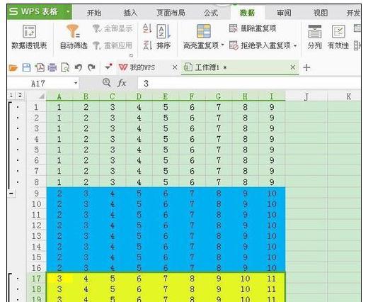 如何使用wps表格创建组呢?wps表格创建组的方法