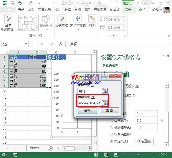 趋势走势图在Excel2013中怎么绘制 在Excel2013中趋势走势图的绘制