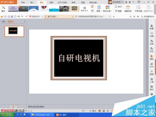 在ppt中绘制电视机屏幕的详细操作方法