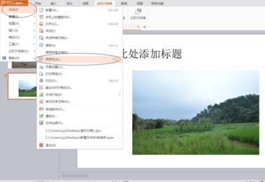 如何将wps演示转换成视频 将wps演示转换成视频的教程