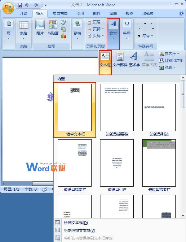 word2007如何插入文本框呢?word2007插入文本框的方法