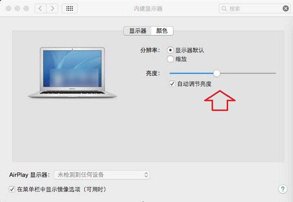 苹果平板电脑屏幕的亮度怎么调?