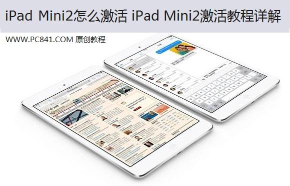 ipad mini2怎么激活才可正常使用 新ipad mini2激活教程图解_硬件教程