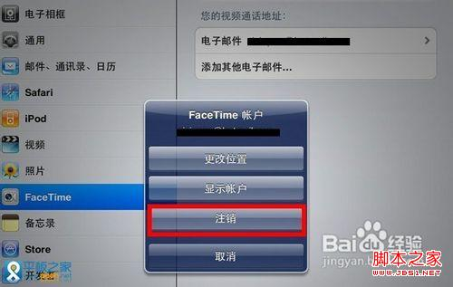 视频通�_ipad使用facetime进行视频通话图文教程_硬件教程