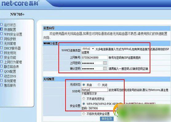 电脑路由器设置密码_电脑路由器怎么设置密码_电脑路由器设置密码