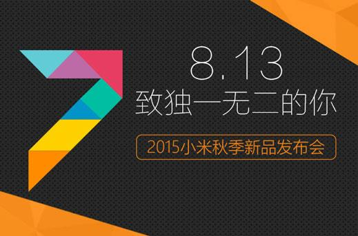 13小米秋季新品发布会现场全程直播视频(优酷直播)