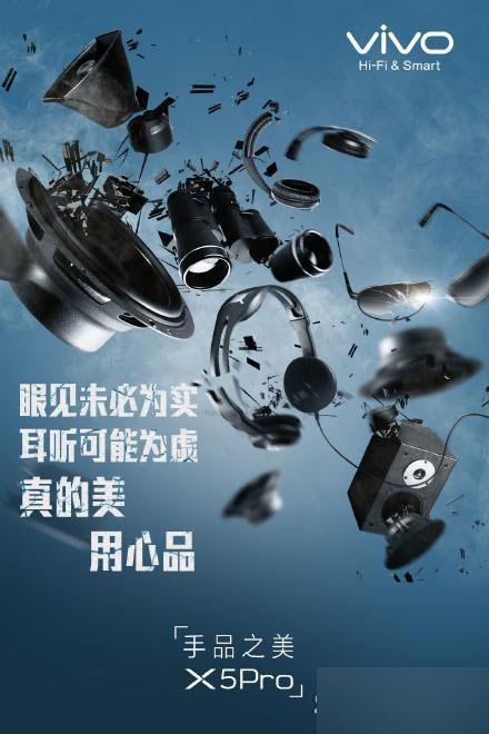 vivo x5pro多张官方宣传海报曝光 走心之作
