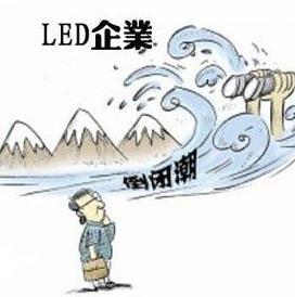 4大倒闭事件 直戳LED中小企业痛处