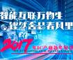 2017年IC产业新年展望