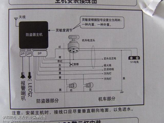 摩托车防盗器接线图