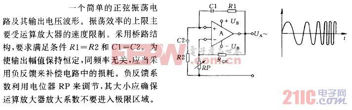 rc正弦波振荡电路_lc正弦波振荡器峰峰值-lc正弦波振荡器 IC=-高频lc正弦波振荡器-lc ...