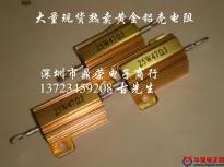 供应25瓦8欧柜台现货 黄金铝壳电阻RX24-25W8ΩJ 铝壳刹车电阻