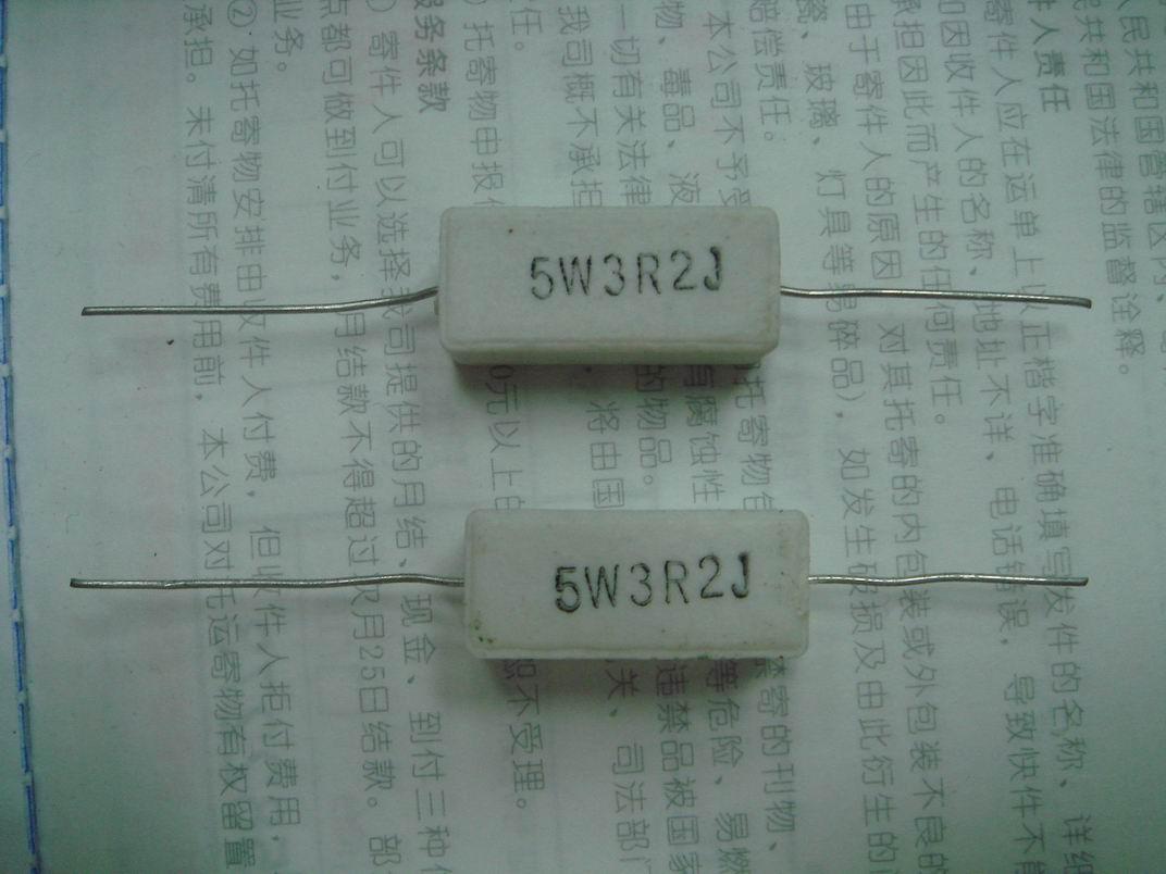水泥电阻 铝壳电阻 绕线电阻