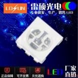 供应5050全彩RGB七彩共阳贴片LED发光二极管照明灯珠高亮指示灯珠