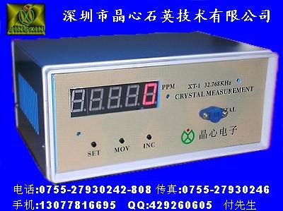 XT-1 表晶測試儀